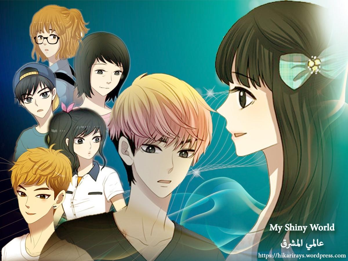 My Shiny World ♥ الفصل 45 مترجمة